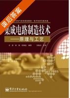 集成电路制造技术 原理与工艺 课后答案 (王蔚 田丽) - 封面