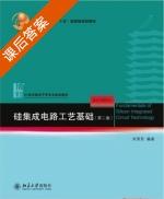 硅集成电路工艺基础 第二版 课后答案 (关旭东) - 封面