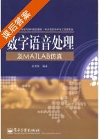 数字语音处理及MATLAB仿真 课后答案 (张雪英) - 封面