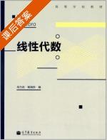 线性代数 课后答案 (乌力吉 杨海东) - 封面