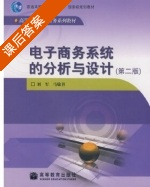 电子商务系统的分析与设计 第二版 课后答案 (刘军 马敏书) - 封面