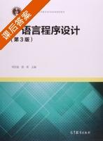 c 语言 程序 设计 第 三 版 pdf