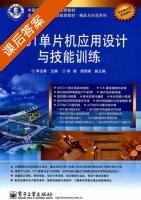 C51单片机应用设计与技能训练 课后答案 (李法春 李靖) - 封面