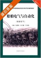 船舶电气与自动化 课后答案 (张春来 孙才勤) - 封面