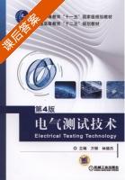 测试技术答案_电气测试技术 第四版 课后答案 (万频 林德杰)