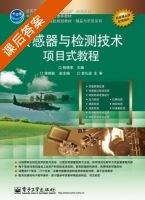 传感器与检测技术项目式教程 课后答案 (陈晓军 蒋琦娟) - 封面