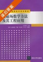 电磁场数学方法及其工程应用 课后答案 (刘芫健 陈枫) - 封面
