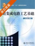 硅集成电路工艺基础 课后答案 (关旭东) - 封面