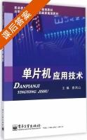 单片机应用技术 课后答案 (查鸿山) - 封面