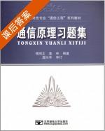 通信原理习题集 课后答案 (杨鸿文 桑林) - 封面