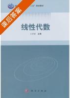 求个电子书你们懂2015_线性代数 课后答案 (王秀丽)