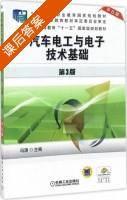 汽车电工与电子技术基础 双色版 第三版 课后答案 (冯渊) - 封面