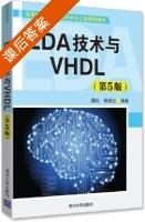 EDA技术与VHDL 第五版 课后答案 (潘松 黄继业) - 封面