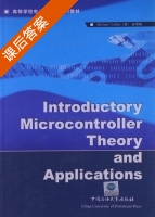 Introductory Microcontroller Theory and Application 课后答案 (Michael.Collier 孙秀娟) - 封面