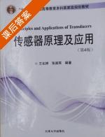 传感器原理及应用 第四版 课后答案 (王化祥 张淑英) - 封面
