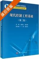现代控制工程基础 第二版 课后答案 (刘春生 吴庆宪) - 封面