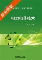 电力电子技术 课后答案 (郑征) - 封面