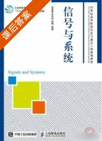 信号与系统 课后答案 (孙爱晶 吉利萍) - 封面