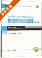钢结构基本原理 第二版 课后答案 (邵永松 夏军武) - 封面