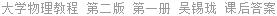 大学物理教程 第二版 **册 吴锡珑 课后答案