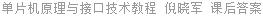 单片机原理与接口技术教程 倪晓军 课后答案