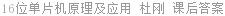 16位单片机原理及应用 杜刚 课后答案