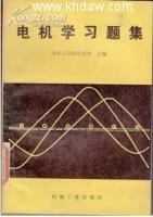 电机学 课后答案 (许实章) - 封面